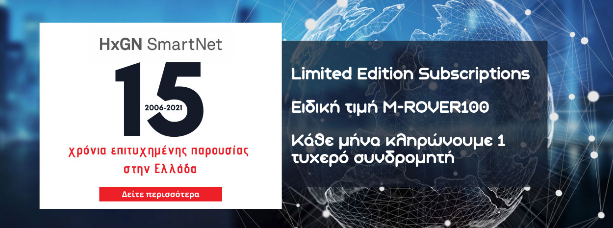 15years-hxgn-smartnet-banner